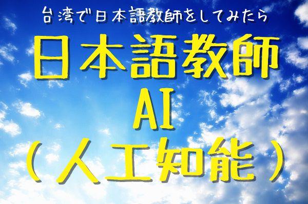 日本語教師へのAIの影響