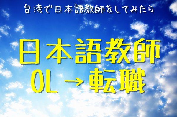 日本語教師 OLから転職