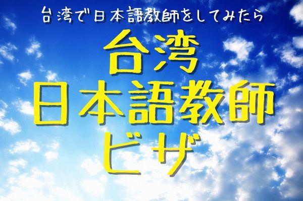 台湾での日本語教師のビザ
