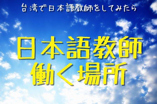 台湾での日本語教師が働く場所