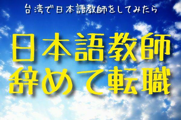 日本語教師を辞めて転職