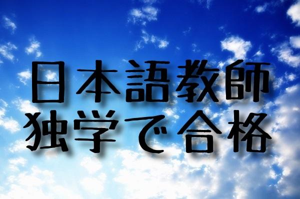 日本語教育能力検定試験に独学で合格できる?教材テキストと勉強法