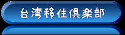 台湾移住倶楽部