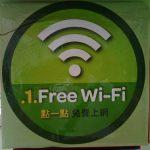台湾のインターネット・Wifi事情