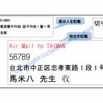 日本から台湾へのハガキ・手紙・郵便物の出し方・書き方