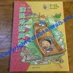 台湾の小学校と小学生事情