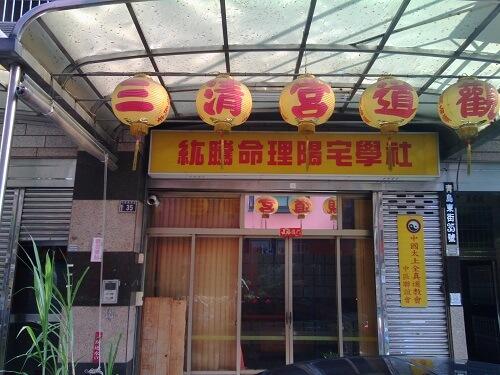 台湾の風水
