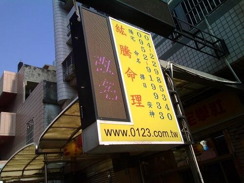 台湾の風水師