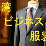 台湾のビジネスシーンでの服装