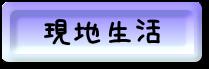 genchiseikatsu