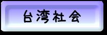 taiwanshakai