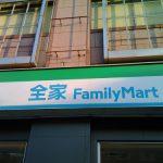 台湾のコンビニエンスストア事情