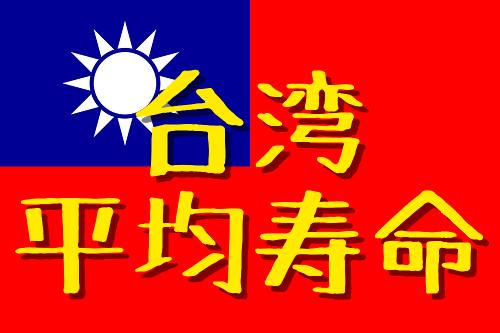 台湾の平均寿命