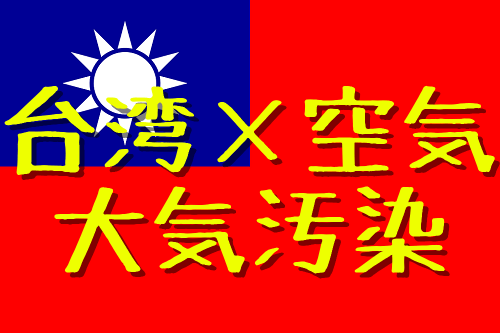 台湾の大気汚染